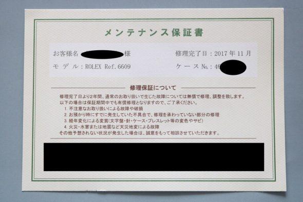 ref.6609 SS×WG 2ndサンダー